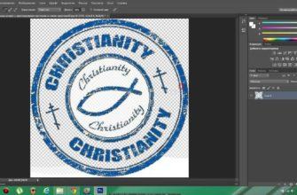 Как сделать прозрачную печать в Photoshop