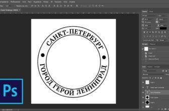 Как сделать текст по кругу в Photoshop