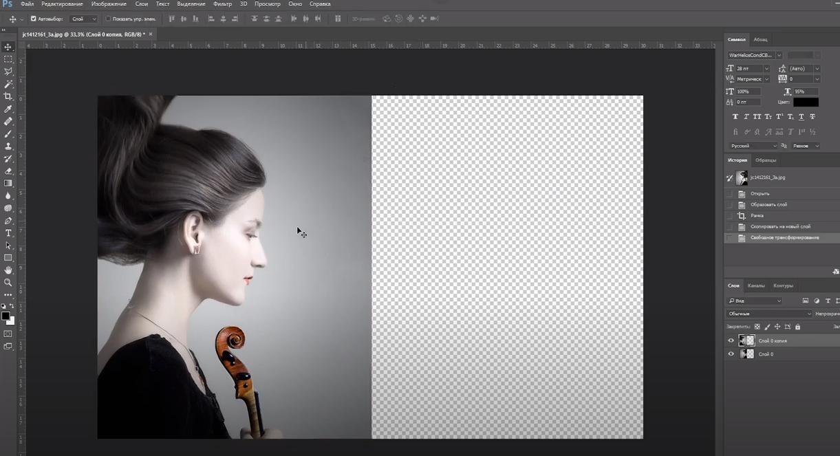 как отзеркалить объект в фотошопе