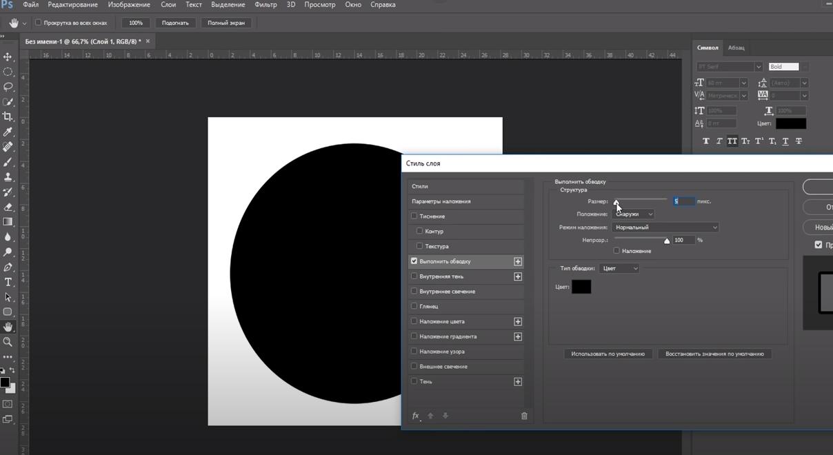 как в фотошопе сделать текст по кругу