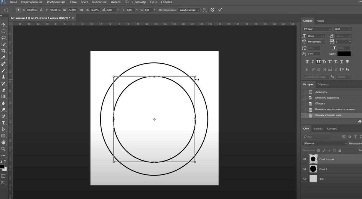 написать текст по кругу в фотошопе