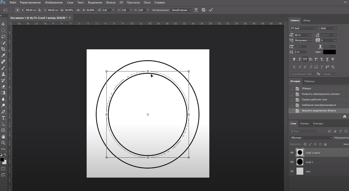 текст внутри круга в фотошопе