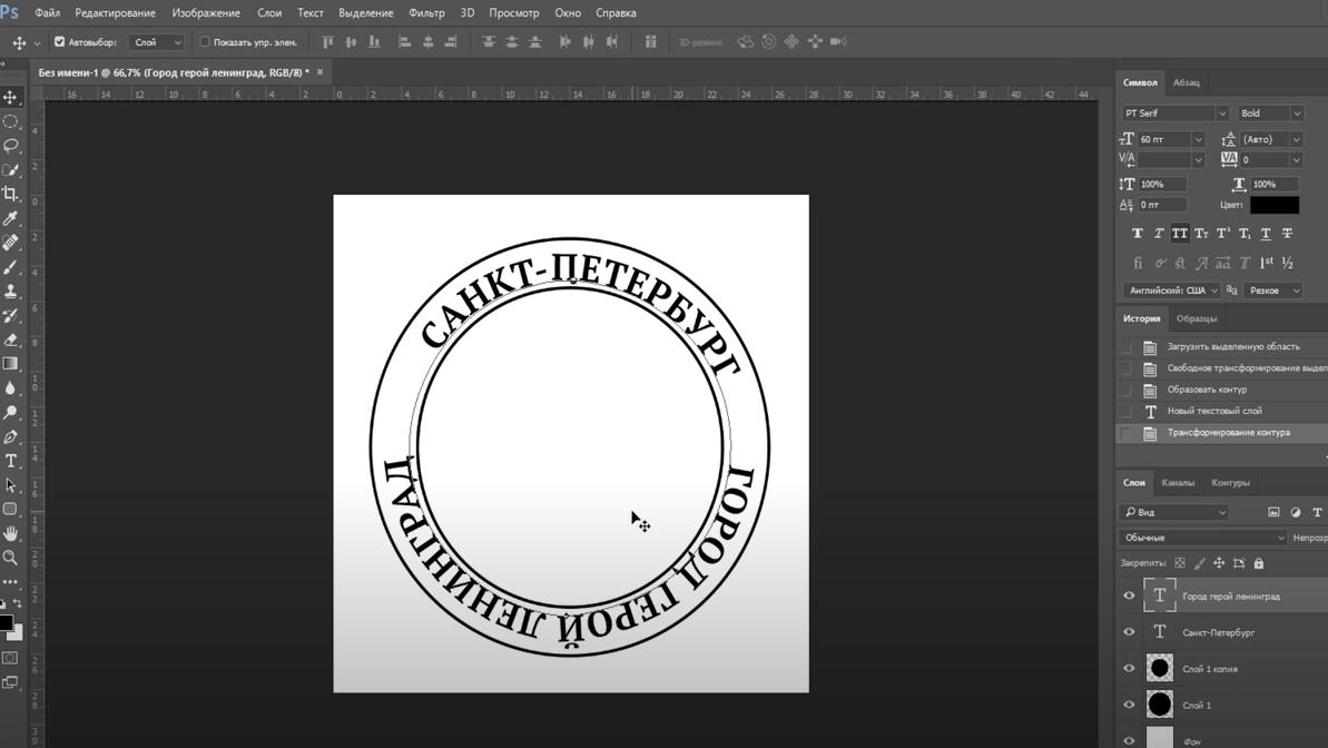 как вписать текст в круг в фотошопе