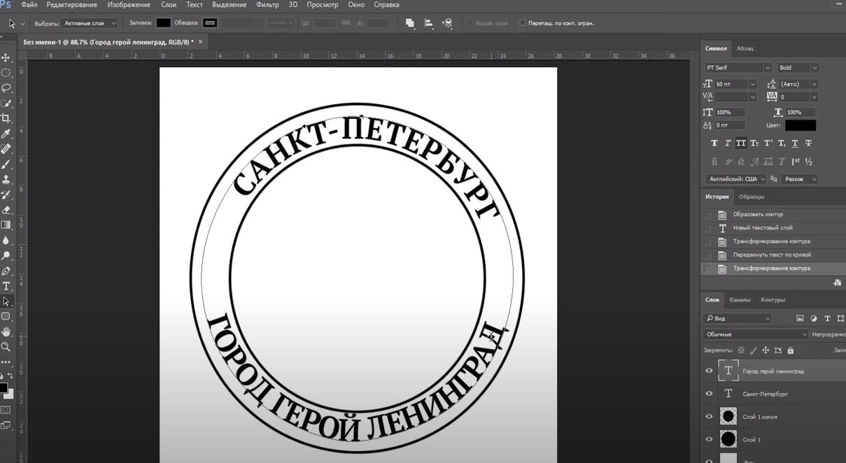 как пустить текст по кругу в фотошопе