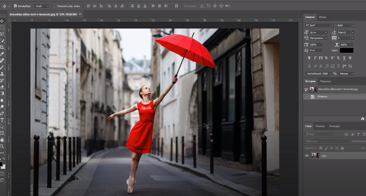 изменяем цвет одежды в фотошопе