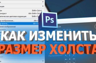 Как увеличить размер изображения в Photoshop