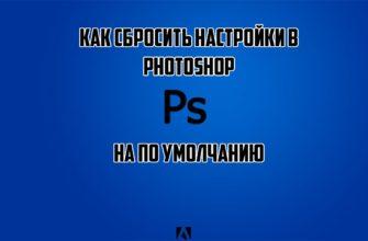 Как сбросить настройки Photoshop по умолчанию