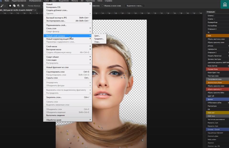 поменять цвет заднего фона в фотошопе