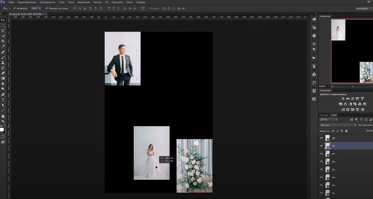 как сделать коллаж из фотографий в фотошопе