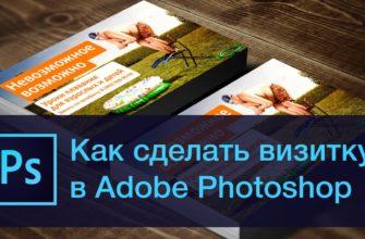 Как сделать визитку в Photoshop? Пошаговая инструкция