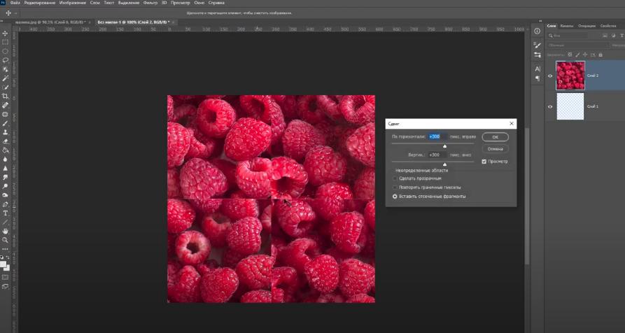 как сделать текстуру вышивки в фотошопе