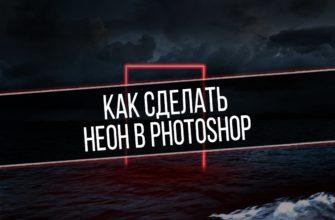 Как сделать эффект неона в Photoshop