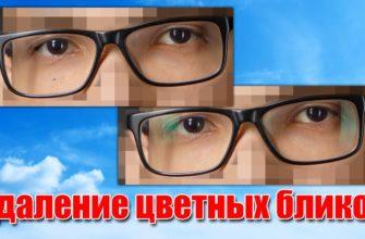 Как убрать отражение(блики) в очках в Photoshop