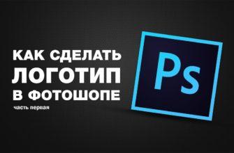 Как сделать логотип в Adobe Photoshop