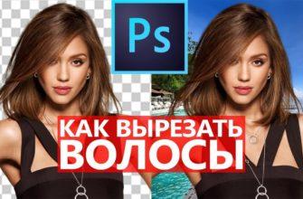 Как вырезать волосы в Photoshop на сложном фоне