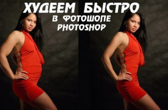 Как убрать складки и уменьшить живот в Photoshop