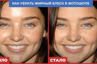 Как избавиться от жирного блеска на фото в Photoshop