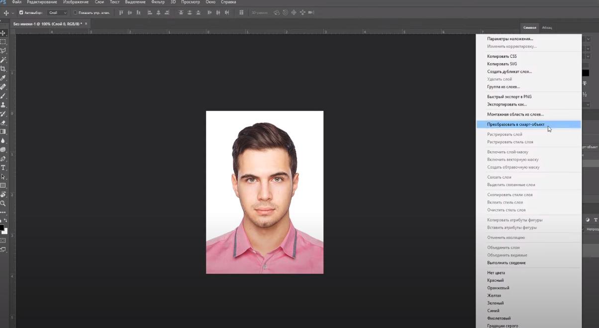 как сделать фото 3x4 в фотошопе