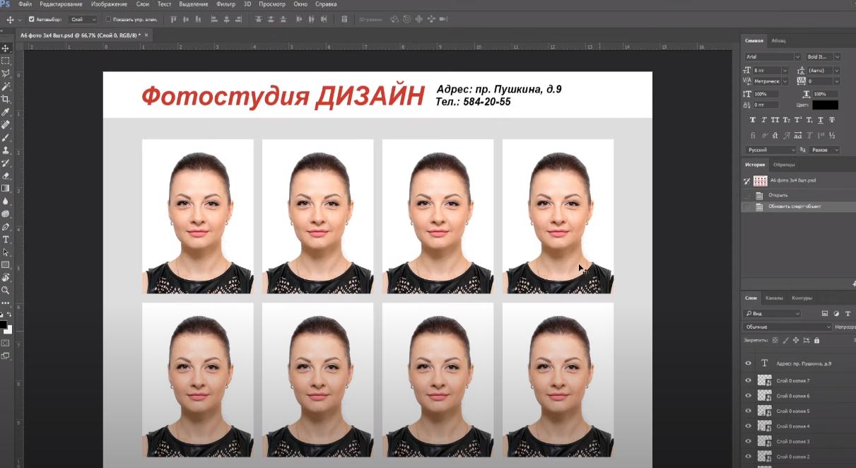 шаблон 3 на 4 фотошоп
