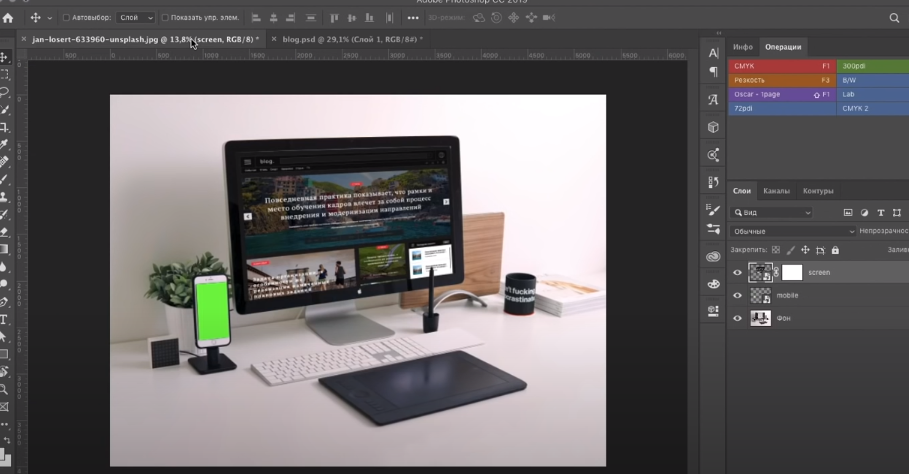 Как сделать mockup (мокап) в Photoshop