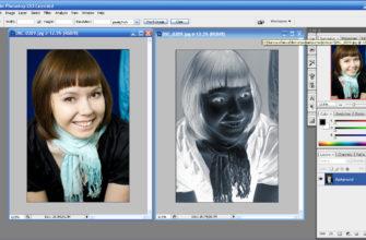 Как сделать эффект негатива в Photoshop